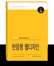 반응형웹디자인